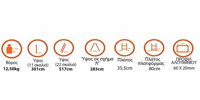 Σκάλα Αλουμινίου 2x11 Σκαλιά Αναπτυσσόμενη 5,17m  Διπλή-Σχήμα ''Λ'' με Βάση Στηρίγματος 12.5kg Αντοχή 150kg SN7211