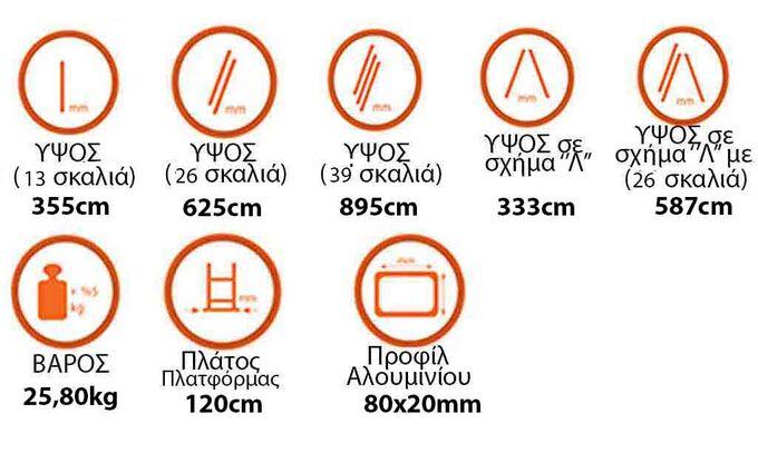 Σκάλα Αλουμινίου 3x13 Σκαλιά Επαγγελματική 8.95m Αναπτυσσόμενη Τριπλή με Βάση Στηρίγματος 25.8kg Αντοχή 150kg SN7313