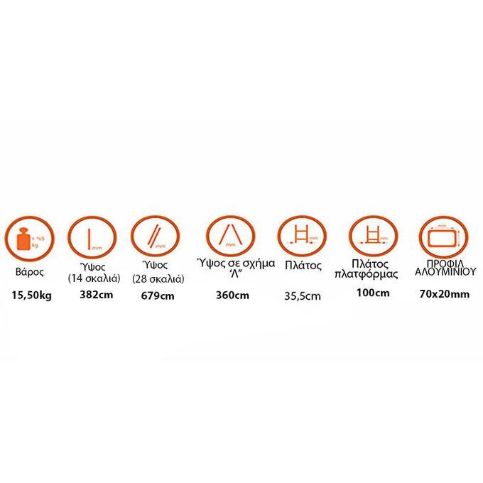 Σκάλα Αλουμινίου 2x14 Σκαλιά Αναπτυσσόμενη 6.79m Διπλή-Σχήμα ''Λ'' με Βάση Στηρίγματος 15.5kg Αντοχή 150kg SN7214
