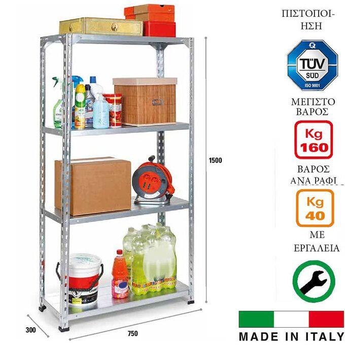 BIZZOTTO ITALY Μεταλλική Γαλβανιζέ Ραφιέρα 4όροφη 75x30x150cm 5.8kg MAX Αντοχή 160kg MINISTARKIT(B350Z)